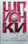 """Составитель М.В. Юданова """"Шпионки. 12 женщин, рискнувших всем"""" Серия """"12 лучших"""""""