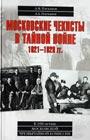 """А.М. Плеханов, А.А. Плеханов """"Московские чекисты в тайной войне. 1921-1928 гг."""""""