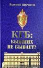 """Валерий Пирогов """"КГБ: бывших не бывает? Документальный роман"""""""