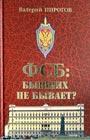 """Валерий Пирогов """"ФСБ: бывших не бывает? Документальный роман"""""""