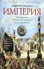 """Альберто Анджела """"Империя. Путешествие по Римской империи вслед за монетой"""""""