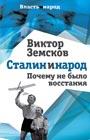 """Виктор Земсков """"Сталин и народ. Почему не было восстания"""" Серия """"Власть и народ"""""""