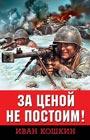"""Иван Кошкин """"За ценой не постоим!"""" Серия """"28 панфиловцев"""""""