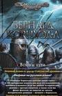 """Бернард Корнуэлл """"Воины бури. Цикл Саксонские хроники. Книга 9"""" Серия """"The Big Book. Исторический роман"""""""