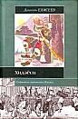 """Даниэль Елисеев """"Хидэеси: Строитель современной Японии"""" Серия """"Историческая библиотека"""""""