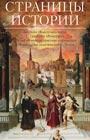 """С. Гринблат, Н. Клифф и др. """"Страницы истории. Комплект из 4-х книг"""""""