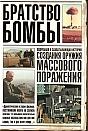 """Грегг Геркен """"Братство бомбы. Подробная и захватывающая история создания оружия массового поражения"""""""