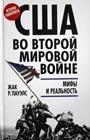 """Жак Р. Пауэлс """"США во Второй мировой войне: мифы и реальность"""" Серия """"Уроки истории"""""""