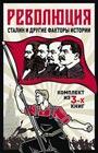 """А.А. Вассерман, А.А. Богомолов и др. """"Революция, Сталин и другие факты истории. Комплект из 3-х книг"""""""