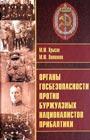 """М.Ю. Крысин, М.Ю. Литвинов """"Органы госбезопасности против буржуазных националистов Прибалтики"""""""
