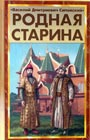 """Василий Сиповский """"Родная старина"""""""