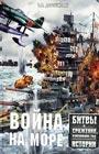 "О.В. Дорошкевич ""Война на море"""