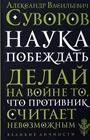 """Александр Суворов """"Наука побеждать"""" Серия """"Великие личности"""""""