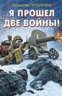 """Владимир Першанин """"Я прошел две войны!"""" Серия """"Война. Штрафбат. Они сражались за Родину"""""""