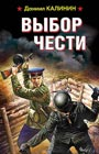 """Даниил Калинин """"Выбор чести"""" Серия """"Война. Штрафбат. Они сражались за Родину"""""""