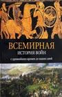 """А. Ломазофф """"Всемирная история войн: с древнейших времен до наших дней. История военного искусства"""""""