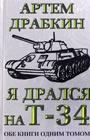 """Артем Драбкин """"Я дрался на Т-34. Обе книги одним томом"""" Серия """"Мы были танкистами"""""""