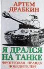 """Артем Драбкин """"Я дрался на танке. Фронтовая правда Победителей"""" Серия """"Мы были танкистами"""""""