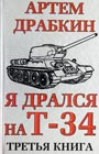 """Артем Драбкин """"Я дрался на Т-34. Третья книга"""" Серия """"Мы были танкистами"""""""