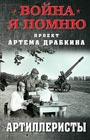 """Артиллеристы. Серия """"Война. Я помню. Проект Артема Драбкина!"""""""