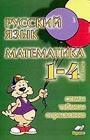 """В.Т. Голубь """"Русский язык. Математика. 1-4 классы. Схемы, таблицы, определения"""""""