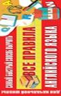 """Сергей Матвеев """"Самый быстрый способ выучить все правила английского языка"""" Серия """"Лучший способ выучить"""""""