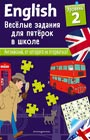 """С. Лебрун """"ENGLISH. Веселые задания для пятерок в школе. Уровень 2"""" Серия """"Английский в играх и загадках"""""""