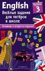 """С. Лебрун """"ENGLISH. Веселые задания для пятерок в школе. Уровень 3"""" Серия """"Английский в играх и загадках"""""""