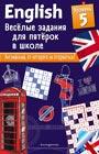 """С. Лебрун """"ENGLISH. Веселые задания для пятерок в школе. Уровень 5"""" Серия """"Английский в играх и загадках"""""""