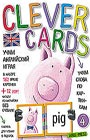 """Учим английский играя. Уровень 4. Серия """"Clever Cards"""""""