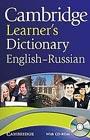 "University Cambridge ""Cambridge Learner's Dictionary English-Russian"" Серия ""Cambridge Learner's Dictionary"""