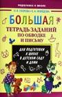 """О.В. Узорова, Е.А. Нефедова """"Большая тетрадь заданий по обводке и письму"""""""