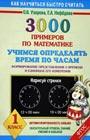 """О.В. Узорова, Е.А. Нефедова """"3000 примеров по математике. Учимся определять время по часам. Формирование представления о времени и единицах его измерения. 1 класс"""""""
