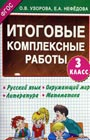 """О.В. Узорова, Е.А. Нефедова """"Итоговые комплексные работы 3 класс"""""""