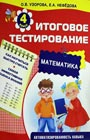 """О.В. Узорова, Е.А. Нефедова """"Математика. Итоговое тестирование. 4 класс"""" Серия """"3000 примеров"""""""