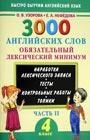 """О.В. Узорова, Е.А. Нефедова """"3000 английских слов. Обязательный лексический минимум. 4 класс. 2 часть"""" Серия """"Быстро выучим английский язык"""""""