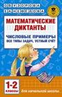 """О.В. Узорова, Е.А. Нефедова """"Математические диктанты. Числовые примеры. Все типы задач. Устный счет. 1-2 классы"""" Серия """"Академия начального образования"""""""