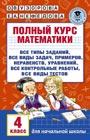 """О.В. Узорова, Е.А. Нефедова """"Полный курс математики. 4 класс"""" Серия """"Академия начального образования"""""""