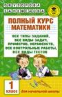 """О.В. Узорова, Е.А. Нефедова """"Полный курс математики: 1-й класс: все типы заданий, все виды задач, примеров, неравенств, все контрольные"""" Серия """"Академия начального образования"""""""