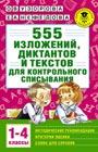 """О.В. Узорова, Е.А. Нефедова """"555 изложений, диктантов и текстов для контрольного списывания. 1-4 классы"""" Серия """"Академия начального образования"""""""