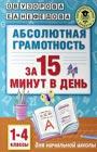 """О.В. Узорова, Е.А. Нефедова """"Абсолютная грамотность за 15 минут. 1-4 классы"""" Серия """"Академия начального образования"""""""
