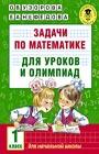 """О.В. Узорова, Е.А. Нефедова """"Задачи по математике для уроков и олимпиад. 1 класс"""" Серия """"Академия начального образования"""""""
