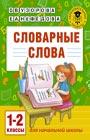 """О.В. Узорова, Е.А. Нефедова """"Словарные слова: 1-2 классы"""" Серия """"Академия начального образования"""""""