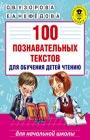 """О.В. Узорова, Е.А. Нефедова """"100 познавательных текстов для обучения детей чтению"""" Серия """"Академия начального образования"""""""