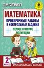 """О.А. Рыдзе """"Математика. Проверочные работы и контрольные задания. Первое и второе полугодия. 2 класс"""" Серия """"Академия начального образования"""""""