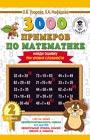 """О.В. Узорова, Е.А. Нефедова """"3000 примеров по математике. 2 класс. Найди ошибку (Три уровня сложности)"""" Серия """"3000 примеров для начальной школы"""""""