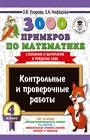 """О.В. Узорова, Е.А. Нефедова """"3000 примеров по математике. 4 класс. Контрольные и проверочные работы. Сложение и вычитание в пределах 1000"""" Серия """"3000 примеров для начальной школы"""""""