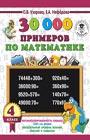 """О.В. Узорова, Е.А. Нефедова """"30 000 примеров по математике 4 класс"""" Серия """"3000 примеров для начальной школы"""""""