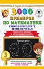 """О.В. Узорова, Е.А. Нефедова """"3000 примеров по математике. Учимся определять время по часам. 3 класс. Промежутки времени и их последовательность"""" Серия """"3000 примеров для начальной школы"""""""