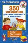 """В.Г. Дмитриева """"350 упражнений для развития памяти и мышления"""" Серия """"Академия дошкольного образования"""""""